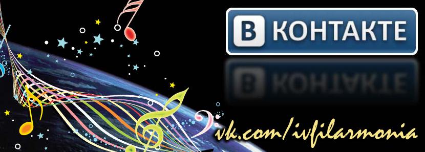 ВКонтакте с музыкой